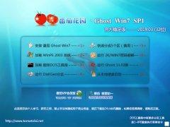 番茄花园 GHOST WIN7 SP1 X86 官方稳定版 V2019.03