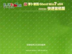 新萝卜家园 Ghost Win7 64位 快速装机版 v2019.04