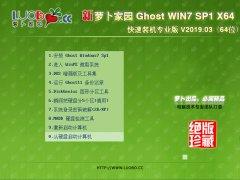 萝卜家园 GHOST WIN7 SP1 X64 快速装机专业版 V2019.03
