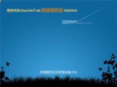 雨林木风 Ghost Win7 32位 极速装机版 v2019.04