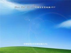 电脑公司装机版 GHOST Win7 x64 SP1 v2019.03