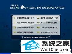 深度技术 Ghost Win7 32位纯净版 v2019.05