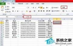 主编解答win10系统Excel表格显示####的技巧