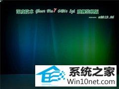 深度技术 Ghost Win7 64位 旗舰装机版 v2019.06