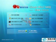 番茄花园 Ghost Win7 64位纯净版 v2019.07