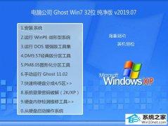 电脑公司 Ghost Win7 32位纯净版 v2019.07
