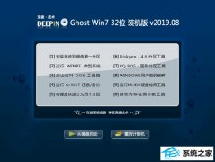 深度技术 Ghost Win7 32位 装机版 v2019.08