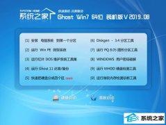系统之家 Ghost Win7 64位 装机版 v2019.08