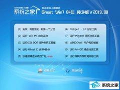系统之家 Ghost Win7 64位纯净版 v2019.08