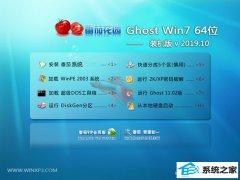番茄花园 ghost win7 64位旗舰破解版V2019.10