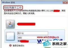 大神解决win10系统设置局域网访问需要密码的方案
