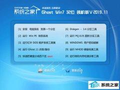 系统之家Windows7 32位 电脑城装机版 2019.11