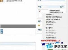 处理win10系统网页图片地址失效不显示打不开的问题