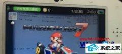 笔者处理win10系统删除3ds游戏的步骤