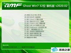 雨林木风Window7 32位 万能春节装机版 v2020.02