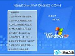 电脑公司Windows7 32位 王牌春节装机版 v2020.02