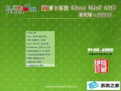 萝卜家园Window7 64位 企业春节装机版 v2020.02