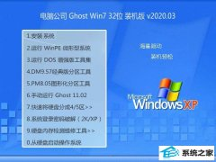 电脑公司Window7 v2020.03 32位 标准装机版