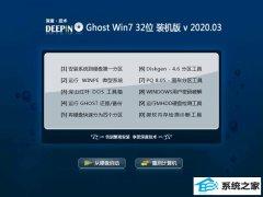 深度技术Win7 极速装机版 v2020.03(32位)