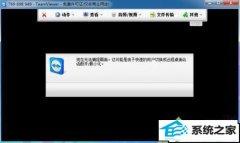 """演示win10系统使用TeamViewer提示""""无法捕捉画面""""的步骤"""