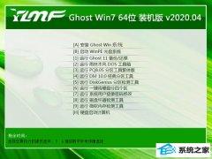 雨林木风Windows7 64位 办公装机版 v2020.04