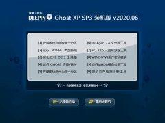 深度技术WinXP 娱乐装机版 2020.06