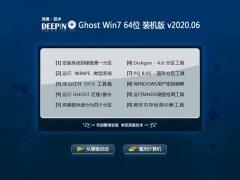 深度技术Win7 精心装机版 2020.06(64位)