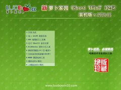 萝卜家园Ghost Win7 32位 精选2021元旦装机版