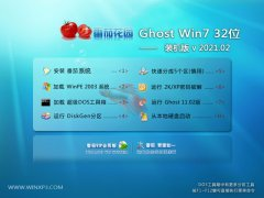 番茄花园Windows7 旗舰装机版32位 2021.02