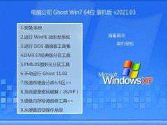 电脑公司Win7 旗舰装机版64位 2021.03