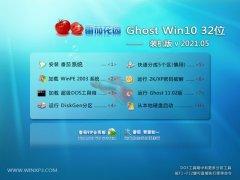 番茄花园Win10 32位 优化装机版 2021.05