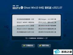 深度技术Windows10 64位 多驱动装机版 2021.07