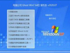 电脑公司Windows7 64位 体验装机版 2020.07
