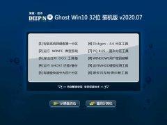 深度技术Win10 32位 内部装机版 2020.07