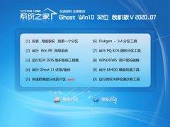 系统之家Windows10 正式装机版32位 2020.07