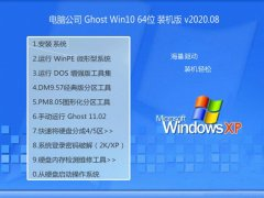 电脑公司Ghost Win10 64位 超纯装机版 2020.08