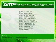 雨林木风Ghost Win10 64位 增强装机版 2020.08