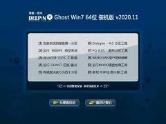 深度技术Ghost Win7 64位 游戏装机版 2020.11
