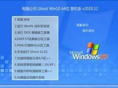 电脑公司Ghost Win10 64位 安全装机版 2020.12