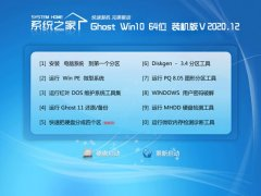 系统之家Win10 64位 专用装机版 2020.12