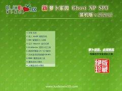新萝卜家园Ghost WinXP 完整装机版 2020.12