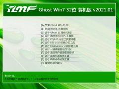 雨林木风Win7 32位 免费装机版 2021.01